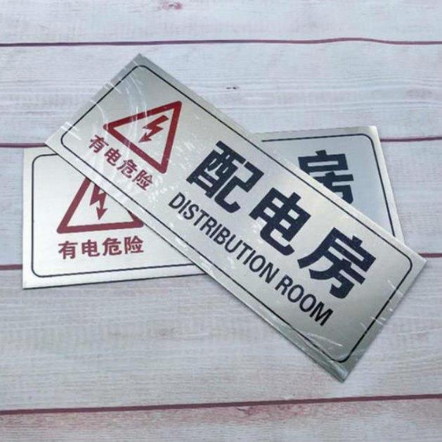 标识标牌的都有哪些种类?制作工都有哪些