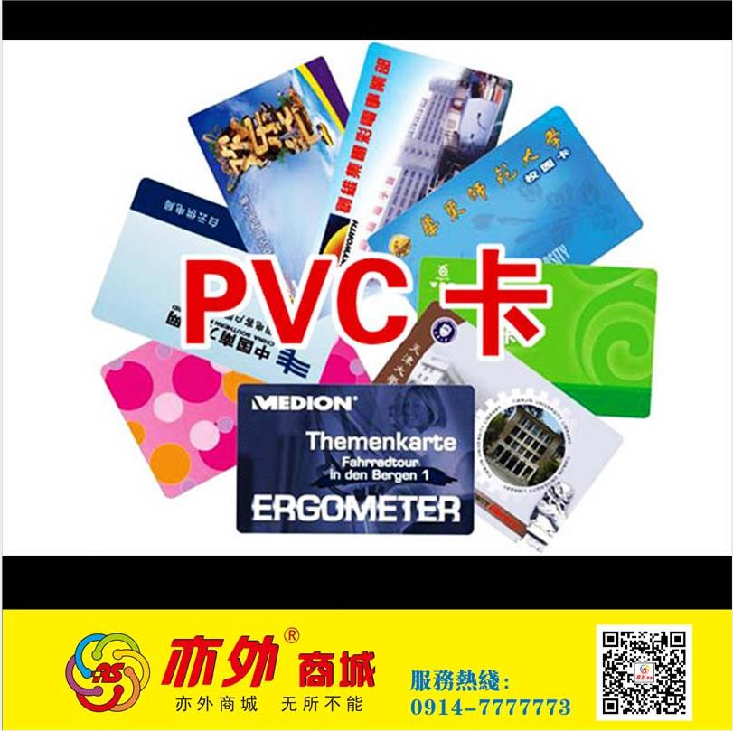 PVC卡異形卡片定做