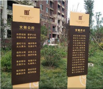 住宅小区标识系统设置的功能与意义