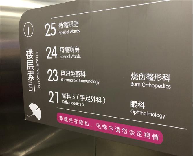 醫院標識牌制作的建議