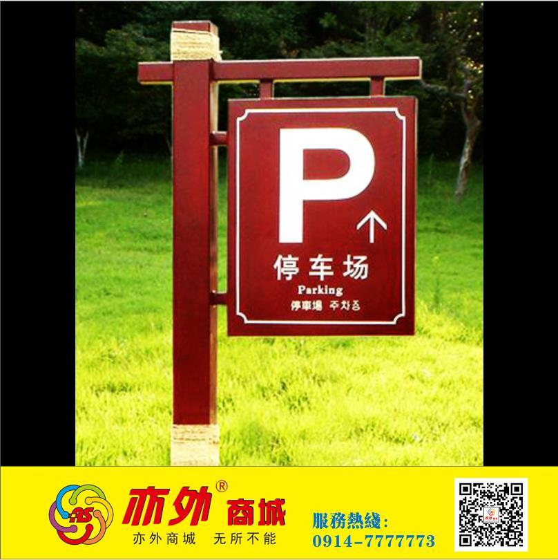 景区标识标牌常见问题