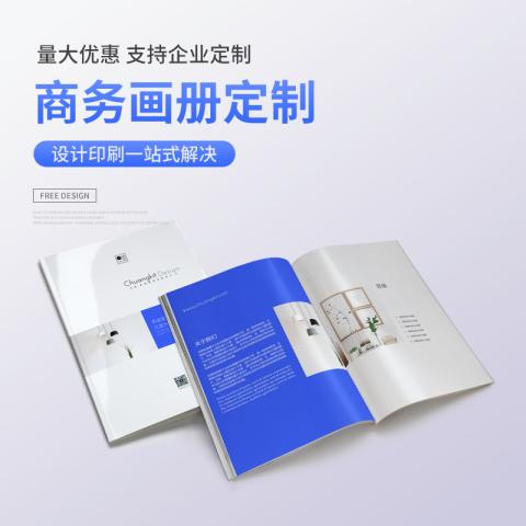 企业画册设计由哪些因素构成