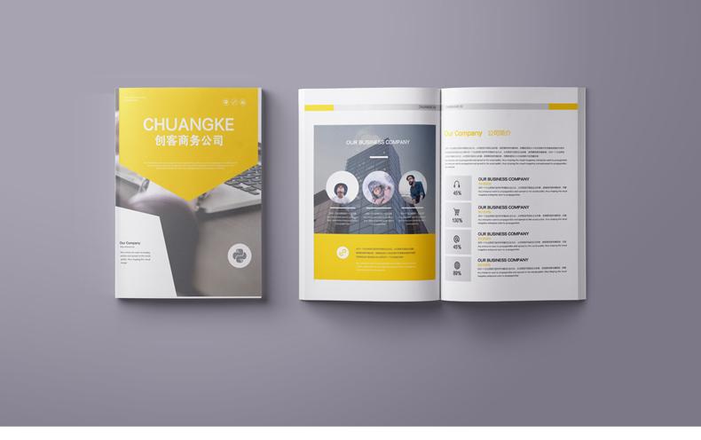 公司宣传手册怎么设计