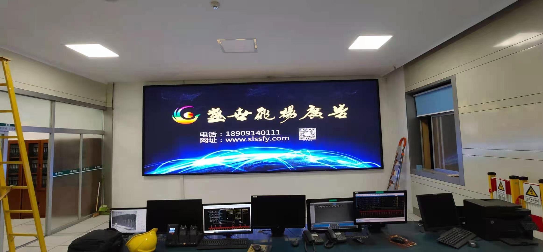小间距LED屏在会议室的应用