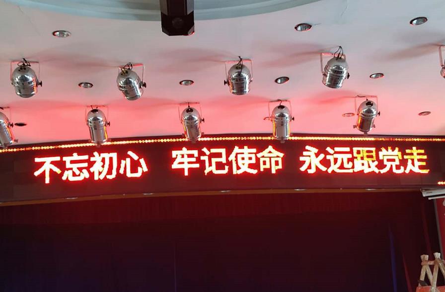 LED显示屏幕文字该怎样修改