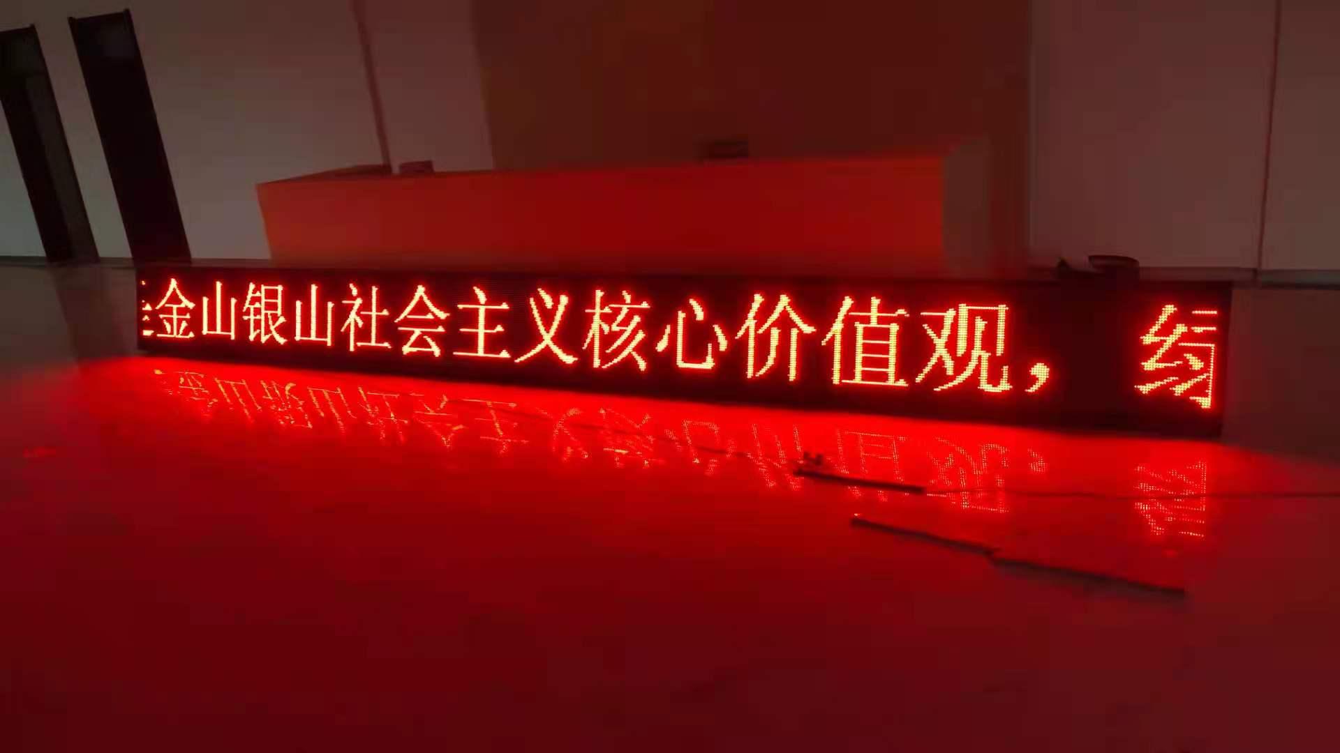 商洛客戶單色LED顯示屏安裝調試完成