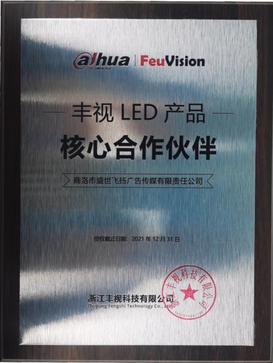 商洛大華LED顯示屏總代理