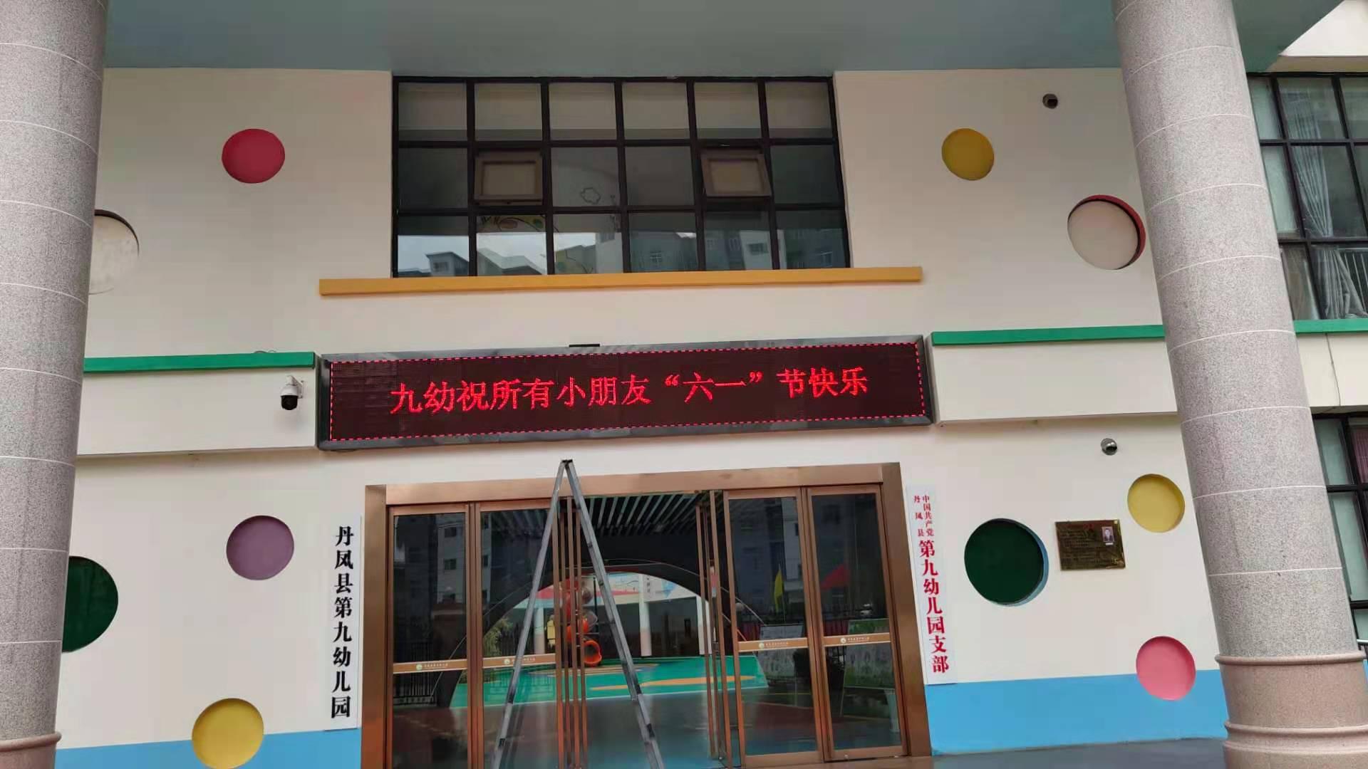 丹鳳縣第九幼兒園單色門頭LED顯示屏安裝調試