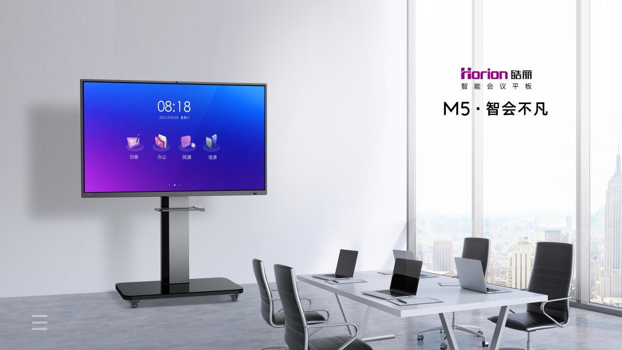 智能会议平板M5,到底强在哪里