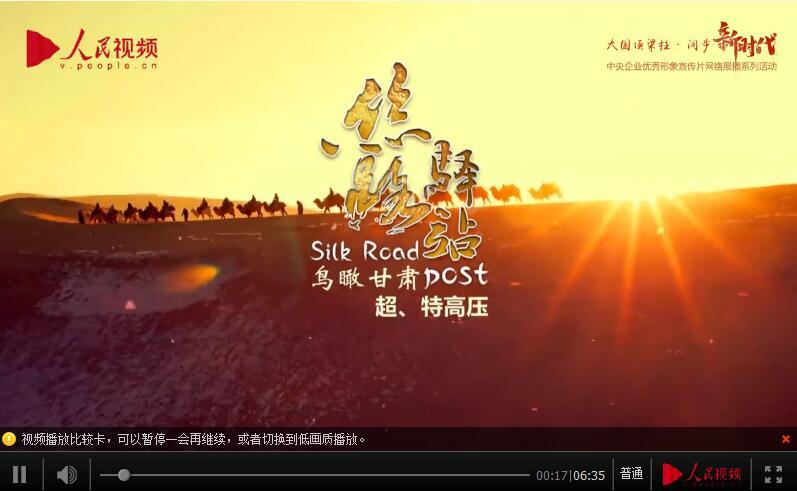 河南风机厂家告诉你国家电网甘肃公司:丝路驿站