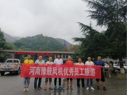 河南豫鼓风机有限公司厂领导携手公司精英员工自驾出游