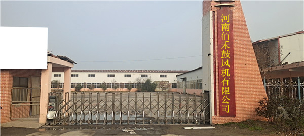 河南佰禾鼓风机有限公司