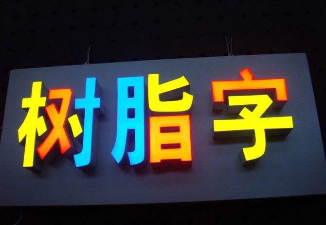陕西LED发光树脂字