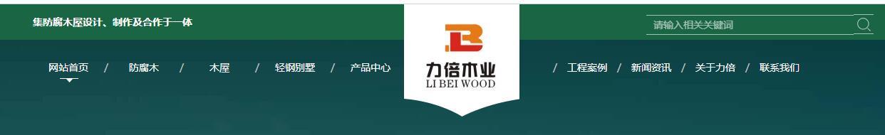 重庆力倍木制品有限公司