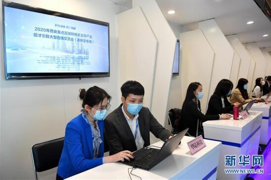 4月14日陜西西安:網絡招聘保障企業用工需求