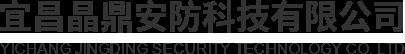 宜昌晶鼎安防科技有限公司