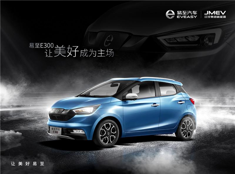 江铃E300新能源汽车