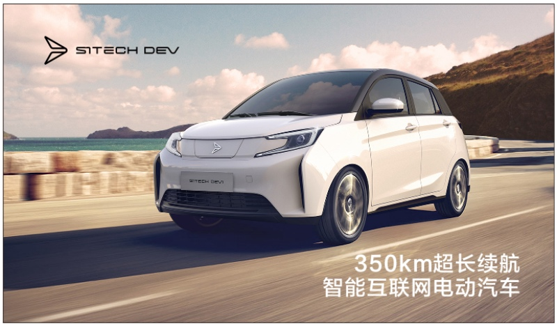 一汽新特新能源汽车