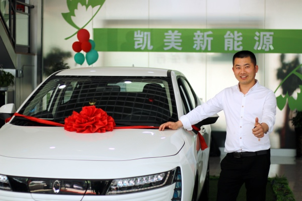 新能源汽車