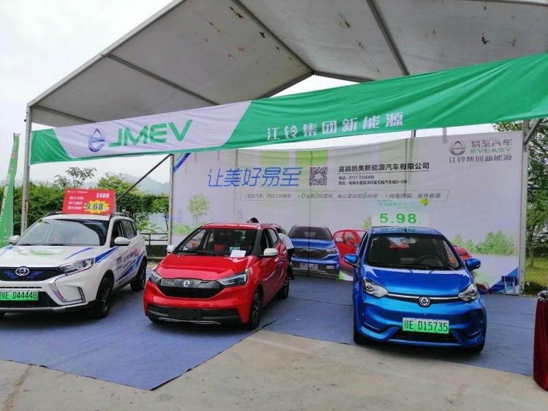 新能源汽车厂家