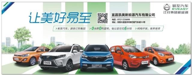 宜昌江铃新能源汽车