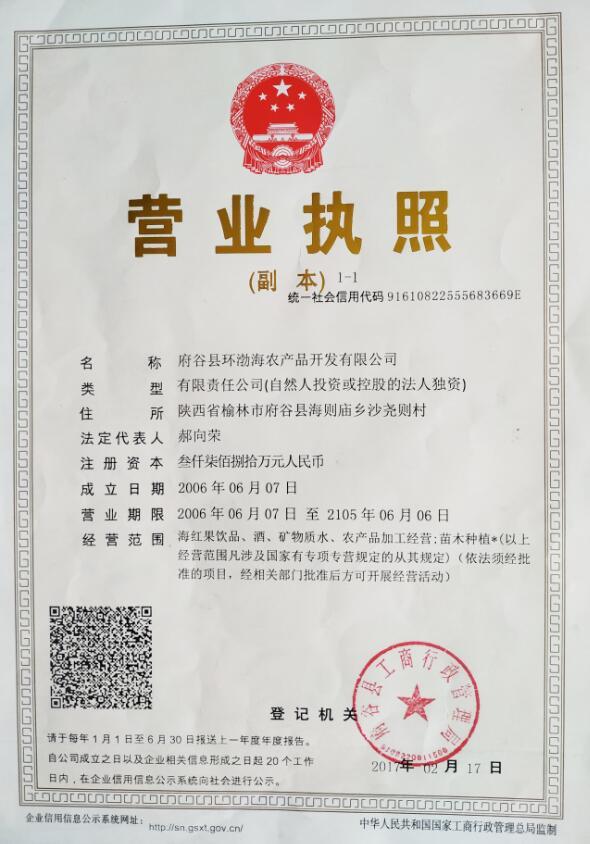 府谷县环渤海农营业执照