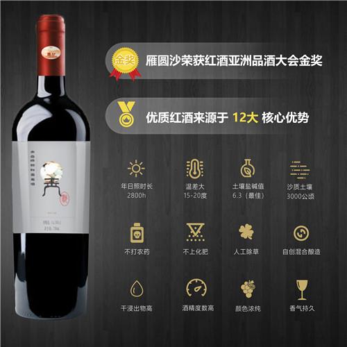 银标玉默干红葡萄酒
