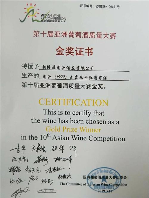 圆沙(1999)赤霞珠干红葡萄酒获得第十届亚洲葡萄酒质量大赛金奖