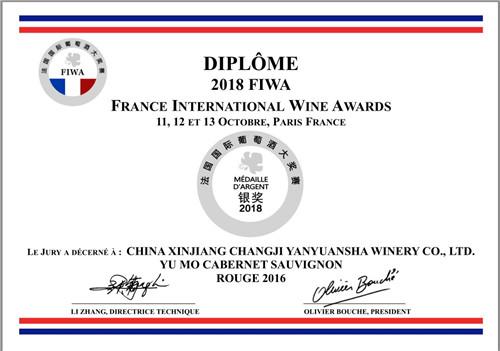 新疆雁圆沙酒庄有限公司获得2018年法国国际葡萄酒大赛银奖