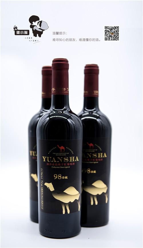 圆沙98年珍藏干红葡萄酒