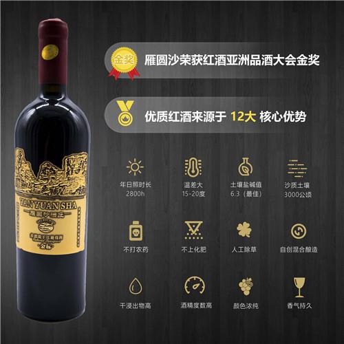 城堡金标圆沙干红葡萄酒