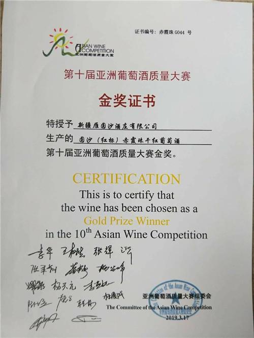 圆沙(红标)赤霞珠干红葡萄酒获得第十届亚洲葡萄酒质量大赛金奖