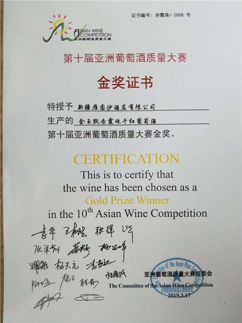 金玉默赤霞珠干红葡萄酒获得第十届亚洲葡萄酒质量大赛金奖