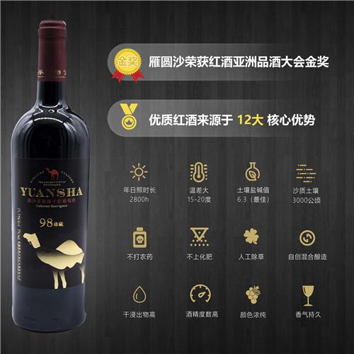 98珍藏干红葡萄酒