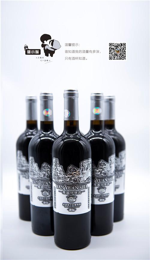 圆沙银标干红葡萄酒