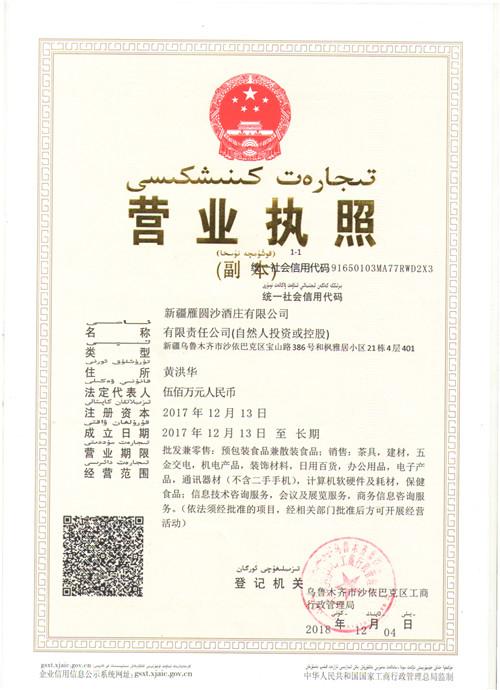 新疆雁圆沙酒庄营业执照