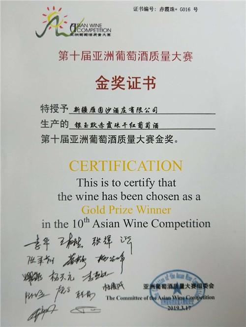 银玉默赤霞珠干红葡萄酒获得第十届亚洲葡萄酒质量大赛金奖