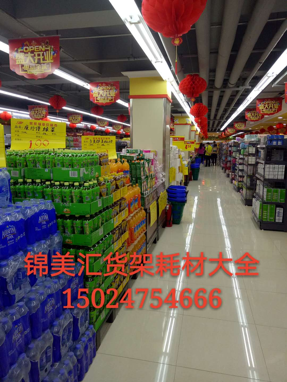 锦天乐购连锁超市购买内蒙古货架