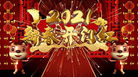 东河区锦美汇货架经销部,祝您新年快乐!