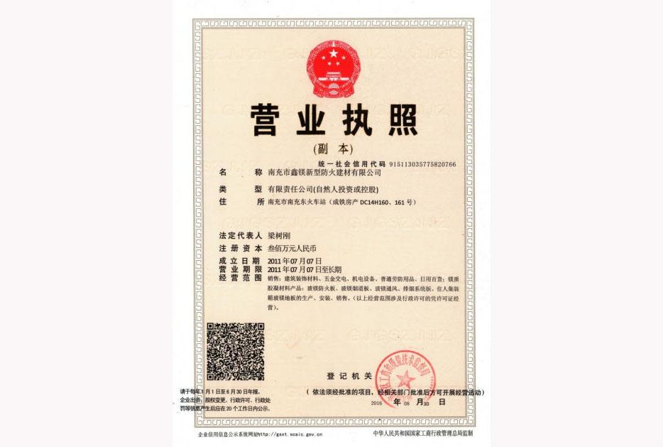 四川玻鎂煙道板營業執照