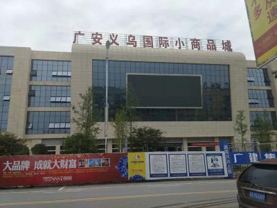 廣安義烏國際小商品城
