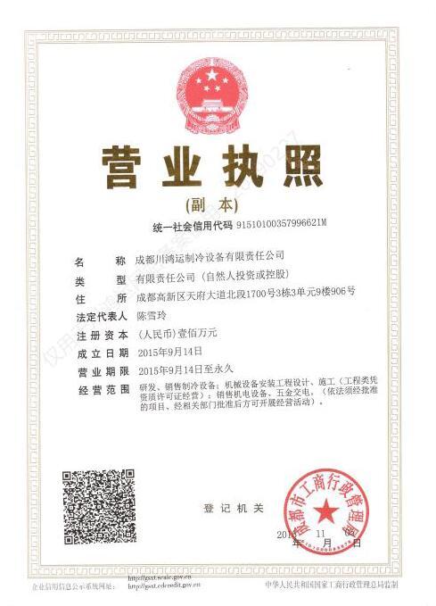 成都川鸿运制冷设备有限责任公司营业执照