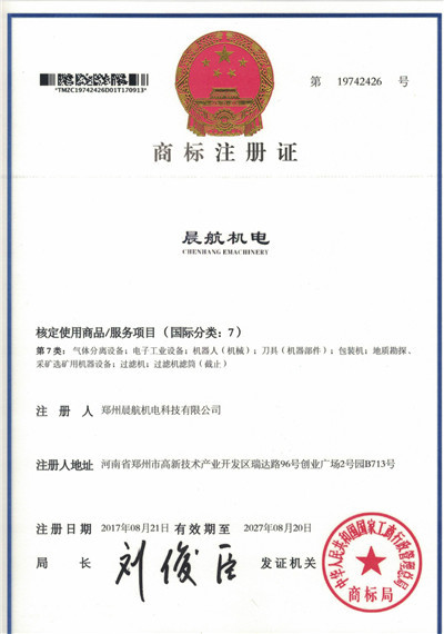 文字商标证书