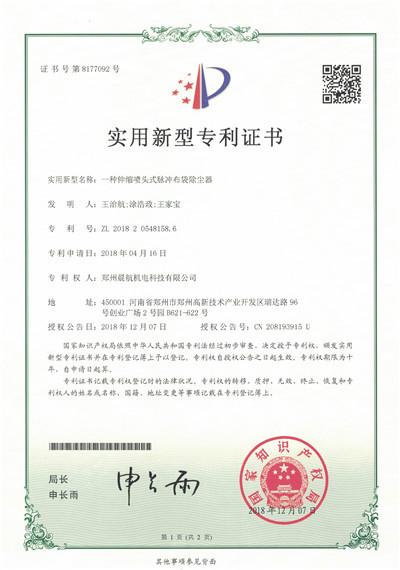一种伸缩喷头式脉冲布袋除尘器专利证书