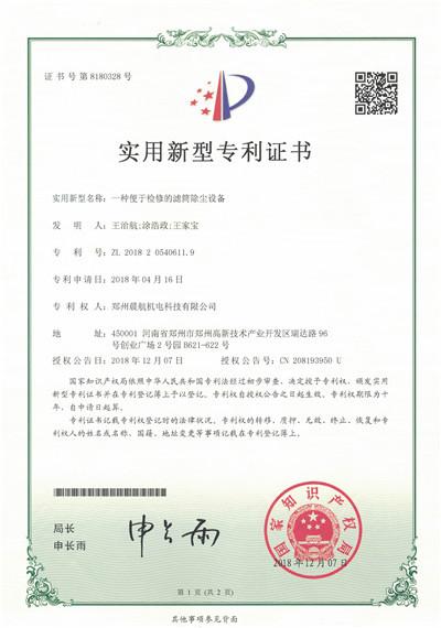 一种便于检修的滤筒除尘设备专利证书