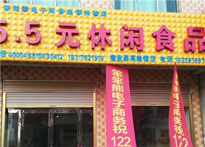 河南5.5休闲食品加盟