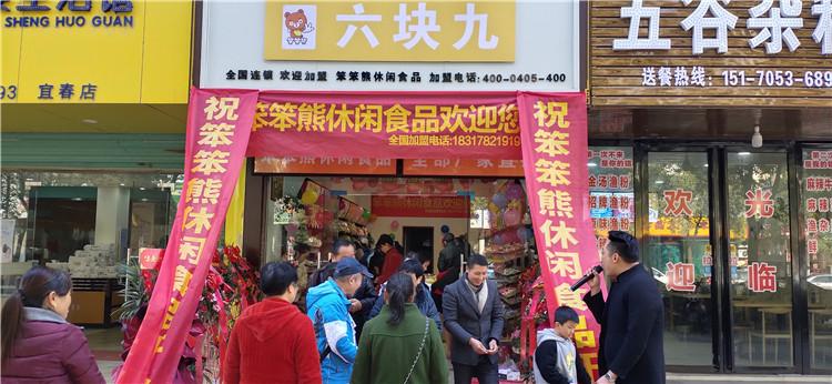 河南休闲食品加盟商开业展示