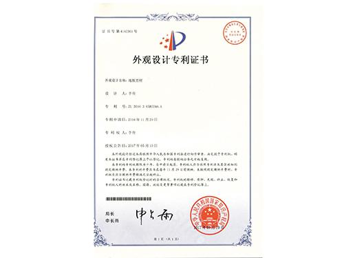 外观设计专利证书10