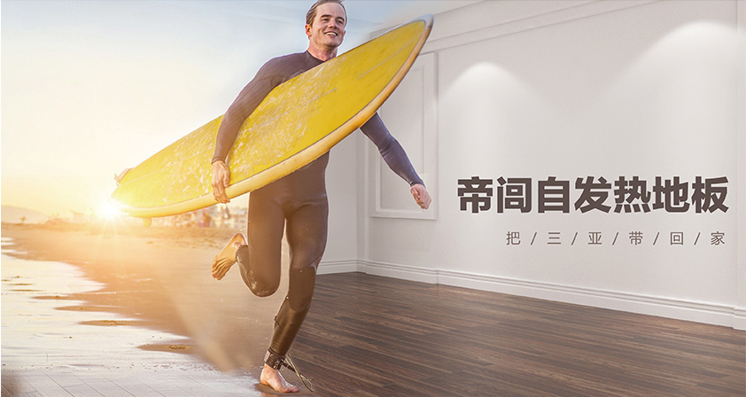 四川地暖安装公司