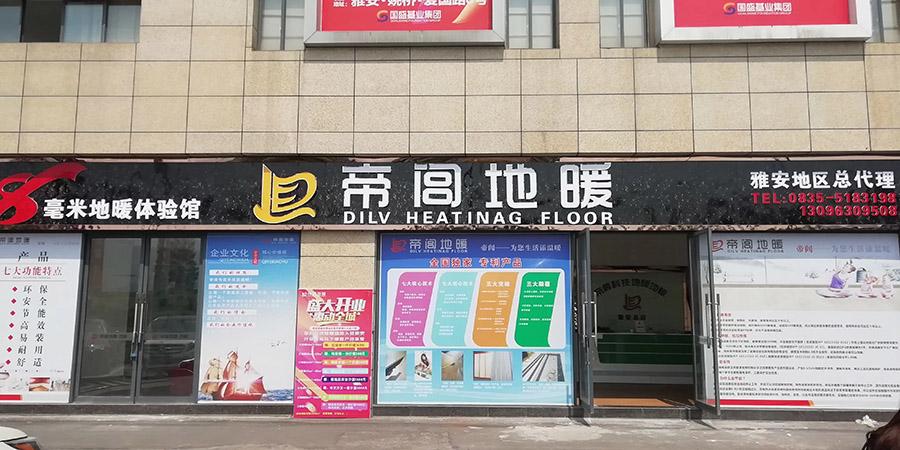 四川地暖公司